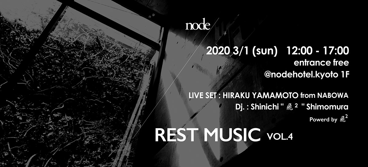 rest music vol.4